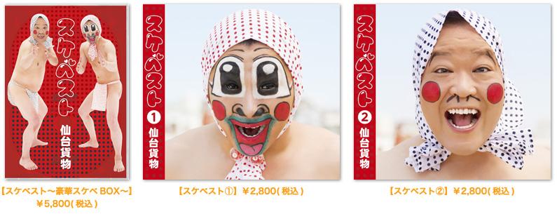 【スケベスト~豪華スケベBOX~】  ¥5,800(税込)    【スケベスト(1)】  ¥2,800(税込)    【スケベスト(2)】  ¥2,800(税込)