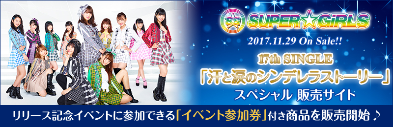 SUPER☆GiRLSイベント参加券付商品販売サイト