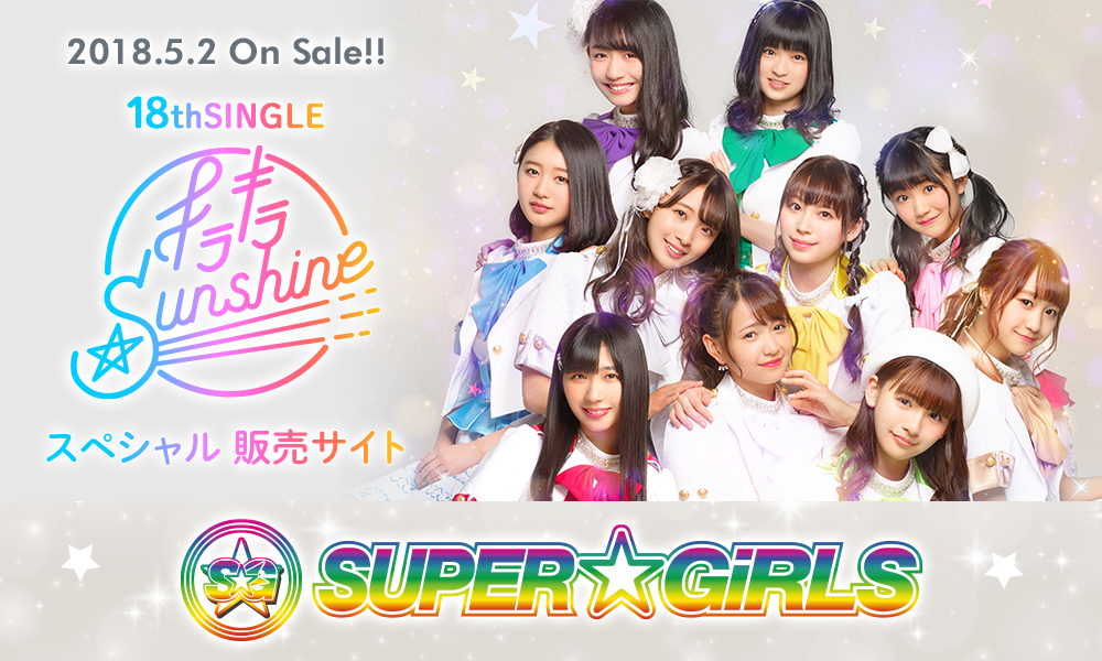 18th SINGLE「キラキラ☆Sunshine」スペシャル販売サイト