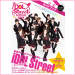 iDOL Street OFFICIAL BOOK Vol.1
