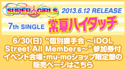 7th SINGLE�w��ăn�C�^�b�`�x�g�•ʈ���� �`iDOL Street All Members�`�h�ɎQ���ł����C�x���g���Emu-mo�V���b�v����Ւ��I�̔��y�[�W�͂�����z