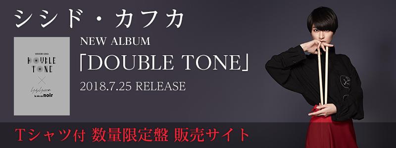 シシド・カフカ『DOUBLE TONE』特設販売サイト