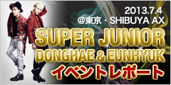 SUPER JUNIOR DONGHAE & EUNHYUK イベントレポート