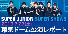 SUPER JUNIOR SUPER SHOW5 東京ドーム公演レポート