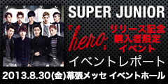 SUPER JUNIOR 『Hero』リリース記念購入者限定イベント イベントレポート