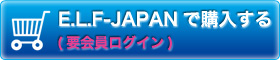 E.L.F-JAPANで購入する