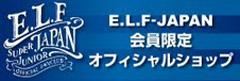 E.L.F-JAPAN会員の方はコチラE.L.F-JAPAN会員の方はコチラ