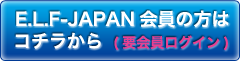 E.L.F-JAPAN会員の方はコチラ