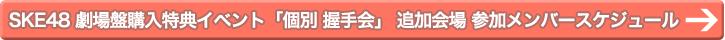 SKE48 劇場盤購入特典イベント「個別 握手会」 追加会場 参加メンバースケジュール