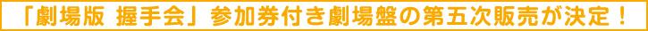 「劇場版 握手会」参加券付き劇場盤の第五次販売が決定!