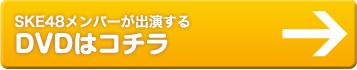 SKE48メンバーが出演するDVDはコチラ