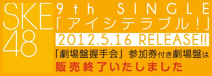 SKE48 9th SINGLE「アイシテラブル!」 2012.5.16 RELEASE!!
