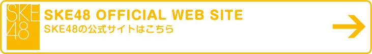 SKE48 OFFICIAL WEB SITE SKE48の公式サイトはこちら