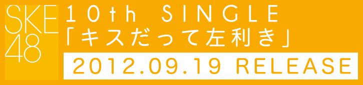SKE48 10th SINGLE 2012.09.19 RELEASE!!