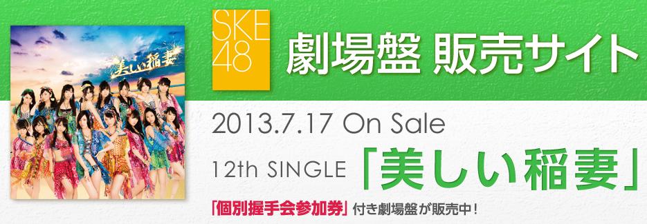 SKE48 2013.7.17 On Sale 12th SINGLE 「美しい稲妻」
