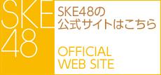 SKE48の公式サイトはこちら