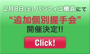 """2月8日(土) パシフィコ横浜にて""""追加個別握手会""""開催決定!!"""