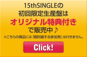 15thSINGLEの初回限定生産盤はオリジナル特典付きで販売中♪※こちらの商品には「個別握手会参加券」は付きません。