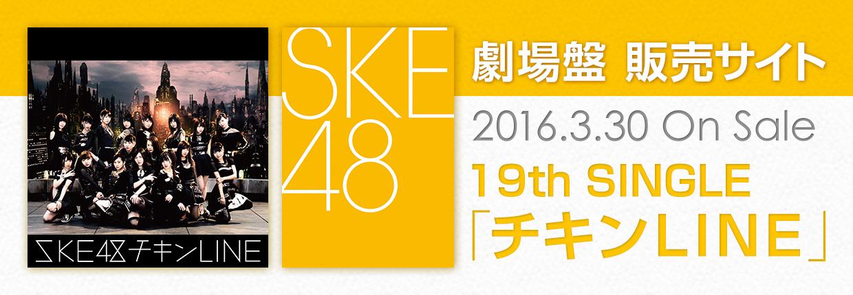 SKE48 2016.3.30 RELEASE!! 19th SINGLE 劇場盤販売サイト