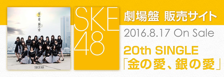 SKE48 2016.8.17 RELEASE!! 20th SINGLE 劇場盤販売サイト