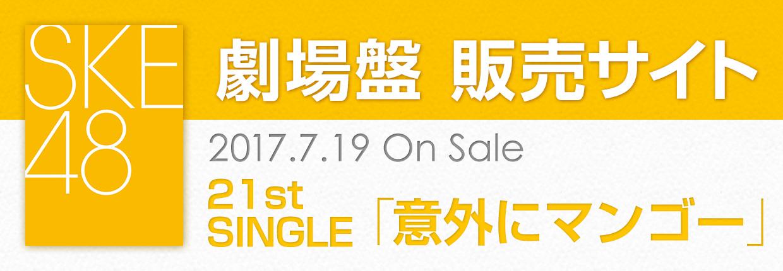SKE48 2017.7.19 RELEASE!! 21st SINGLE「意外にマンゴー」劇場盤販売サイト