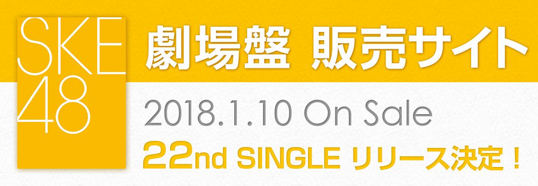 SKE48 2018.1.10 RELEASE!! 22nd SINGLE 「タイトル未定」 劇場盤販売サイト