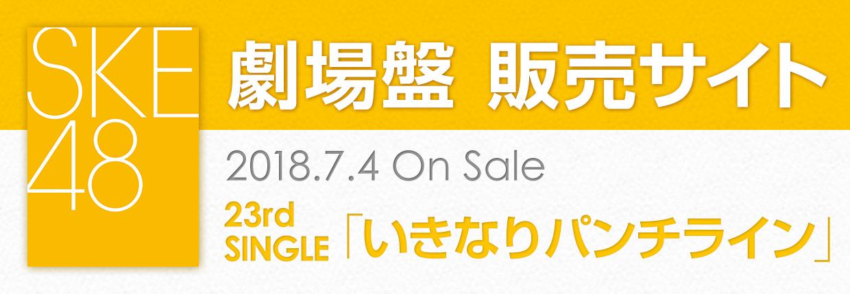SKE48 2018.7.4 RELEASE!! 23rd SINGLE 「いきなりパンチライン」 劇場盤販売サイト