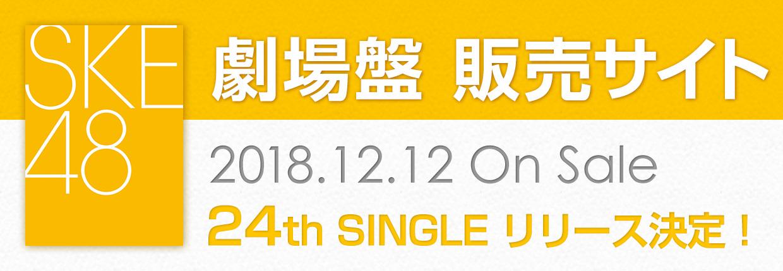 SKE48 2018.12.12 RELEASE!! 24th SINGLE 「タイトル未定」 劇場盤販売サイト