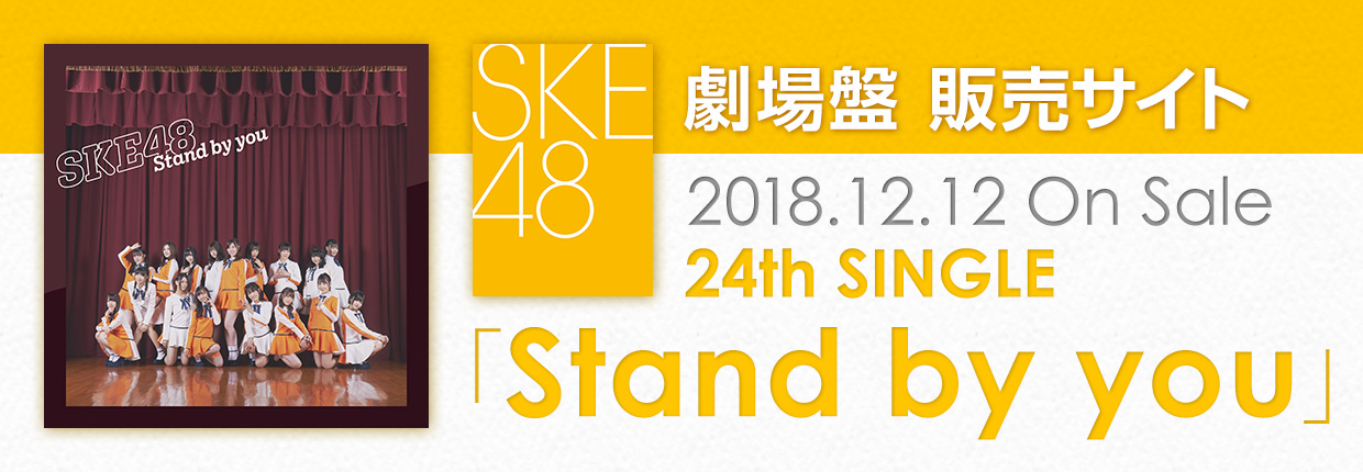 SKE48 2018.12.12 RELEASE!! 24th SINGLE 「Stand by you」 劇場盤販売サイト