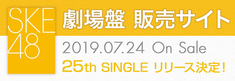 SKE48 2019.07.24 RELEASE!! 25th SINGLE 「タイトル未定」 劇場盤販売サイト