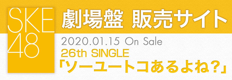 SKE48 2020.01.15 RELEASE!! 26th SINGLE 「ソーユートコあるよね?」 劇場盤販売サイト
