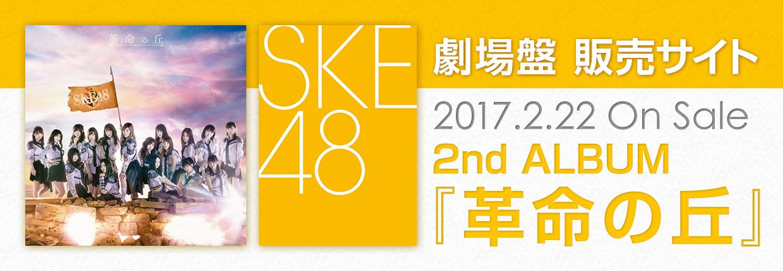 SKE48 2017.2.22 On Sale!! 2nd ALBUM『革命の丘』 劇場盤販売サイト