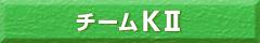チームK2