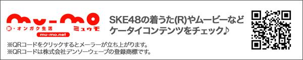 SKE48の着うた(R)やムービーなどケータイコンテンツをチェック♪