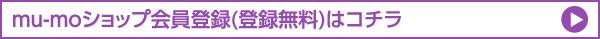 mu-mo ID会員登録(登録無料)はコチラ