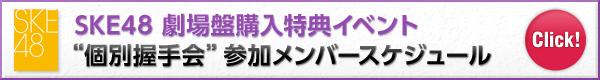 """SKE48 劇場盤購入特典イベント""""個別握手会""""参加メンバースケジュール"""