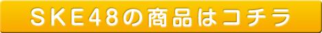 SKE48の商品はコチラ