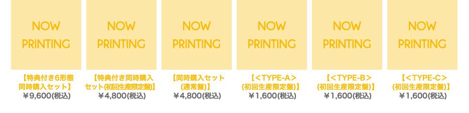 【特典付き6形態同時購入セット】 ¥9,600(税込) 【特典付き同時購入セット(初回生産限定盤)】 ¥4,800(税込) 【同時購入セット(通常盤)】 ¥4,800(税込) 【<TYPE-A>(初回生産限定盤)】 ¥1,600(税込) 【<TYPE-B>(初回生産限定盤)】 ¥1,600(税込) 【<TYPE-C>(初回生産限定盤)】 ¥1,600(税込)