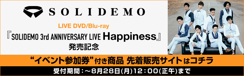 SOLIDEMO 先着販売サイト