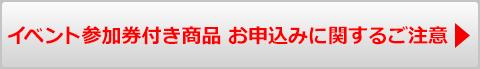 """""""個別お話会&2ショット撮影会""""参加券付き商品 お申込みに関するご注意"""