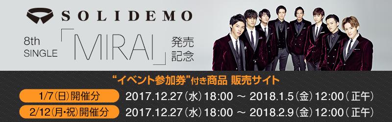 SOLIDEMO「MIRAI」イベント参加券付き商品先着販売サイト