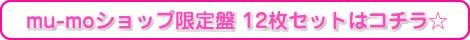 mu-moショップ限定盤 12枚セットはコチラ☆