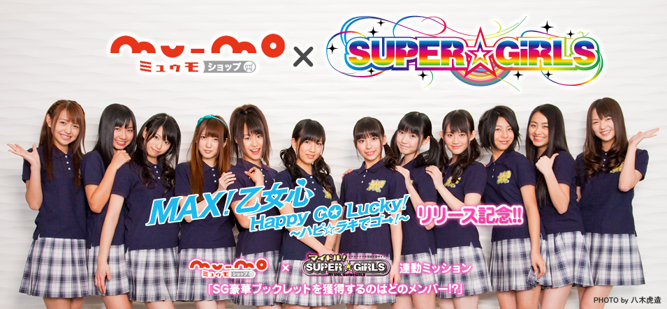 SUPER☆GiRLS 2ndシングル「MAX!乙女心 / Happy GO Lucky!~ハピ☆ラキでゴー!~」リリース記念!!