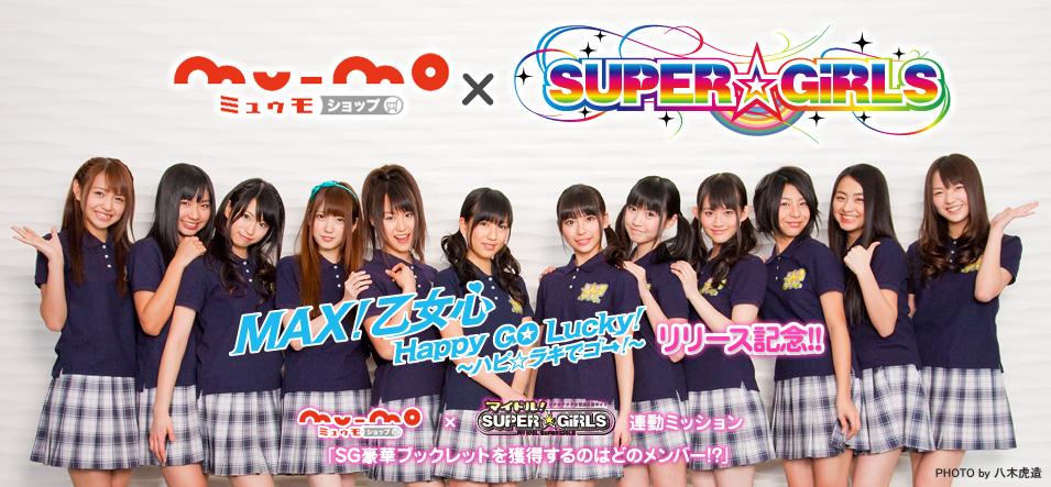 SUPER☆GiRLS 2ndシングル「MAX!乙女心 / Happy GO Lucky!~ハピ☆ラキでゴー!~」リリース記念!!