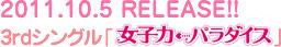 2011.10.5 RELEASE!!3rdシングル「女子力←パラダイス」