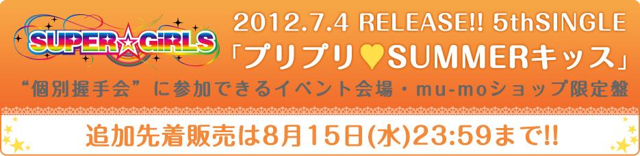"2012.7.4 RELEASE!! 5thSINGLE「プリプリ♥SUMMERキッス」""グループ別握手会""に参加できるイベント会場・mu-moショップ限定盤"