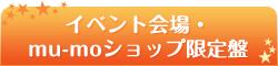 イベント会場・mu-moショップ限定盤