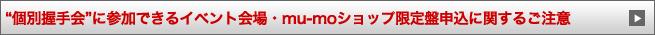 """""""個別握手会""""に参加できるイベント会場・mu-moショップ限定盤申込に関するご注意"""