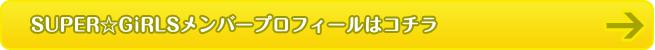 SUPER☆GiRLSメンバープロフィールはこちら