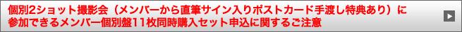 """""""個別2ショット撮影会""""に参加できるイベント会場・mu-moショップ限定盤申込に関するご注意"""